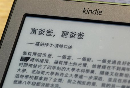 "An Amazon Kindle displays a section of the Chinese edition of ""Rich Dad, Poor Dad"" at the e-Book corner of the Hong Kong Book Fair July 18,"