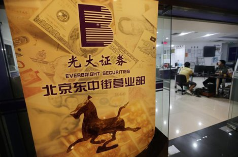 A department office of Everbright Securities is pictured in Beijing, August 16, 2013. REUTERS/Jason Lee