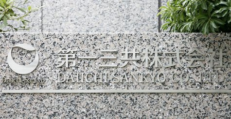 A sign of Japanese pharmaceutical company Daiichi Sankyo Co., Ltd. is seen at the company's head office in Tokyo July 17, 2009. REUTERS/Stri