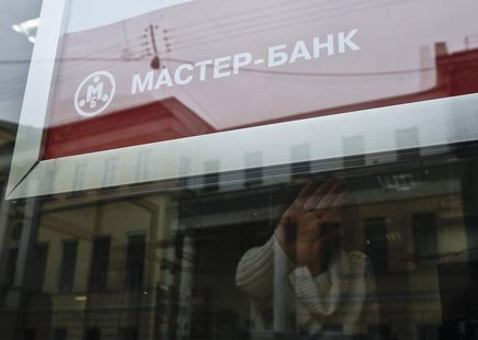 The company logo of Master Bank is seen outside a branch in Moscow November 20, 2013. REUTERS/Maxim Shemetov